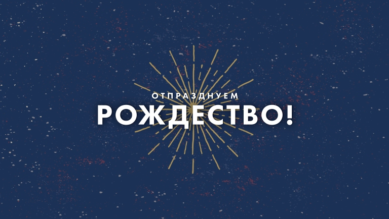 lets-celebrate-christmas-2016-russian-title